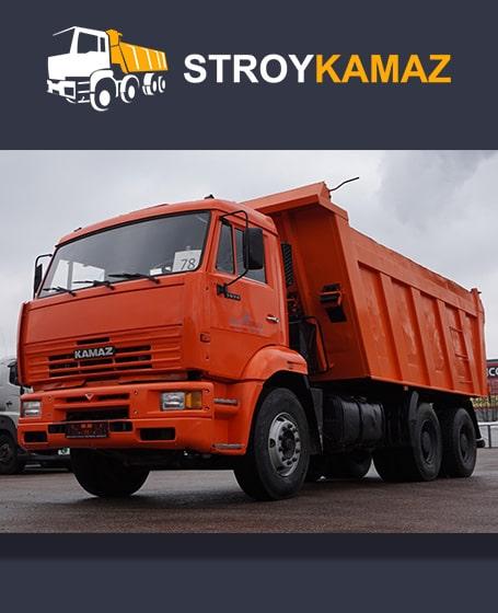 stroykamaz.dp.ua доставка сыпучих грузов
